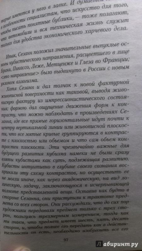 Иллюстрация 1 из 28 для Черный квадрат - Казимир Малевич | Лабиринт - книги. Источник: Юлия