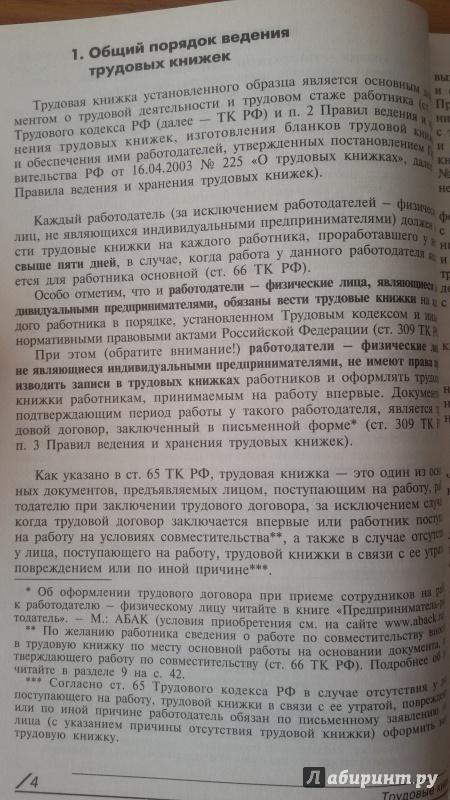 Иллюстрация 1 из 8 для Трудовые книжки. Примеры всех записей - Г. Касьянова | Лабиринт - книги. Источник: Nagato