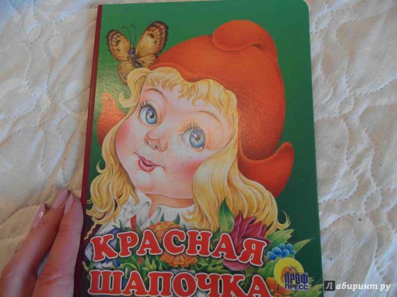 Иллюстрация 1 из 8 для Красная Шапочка | Лабиринт - книги. Источник: anarchy_8