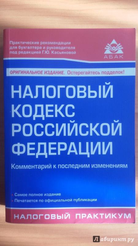 Иллюстрация 1 из 9 для Налоговый кодекс Российской Федерации. Комментарий к последним изменениям | Лабиринт - книги. Источник: Nagato