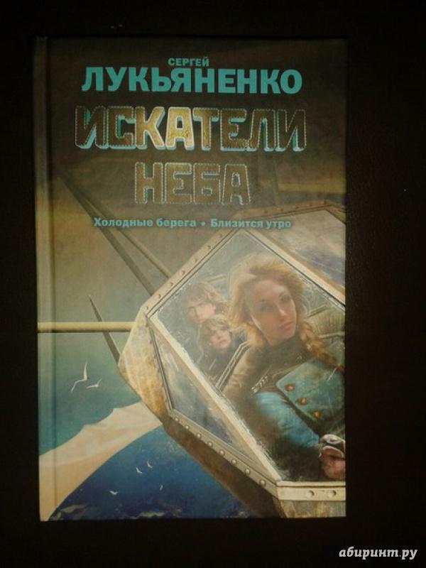 Иллюстрация 1 из 33 для Искатели неба - Сергей Лукьяненко | Лабиринт - книги. Источник: Меринов  Кирилл