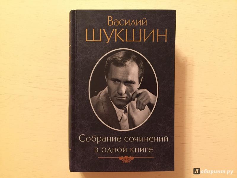 рус лит василии шукшин лучшие повести и расказы