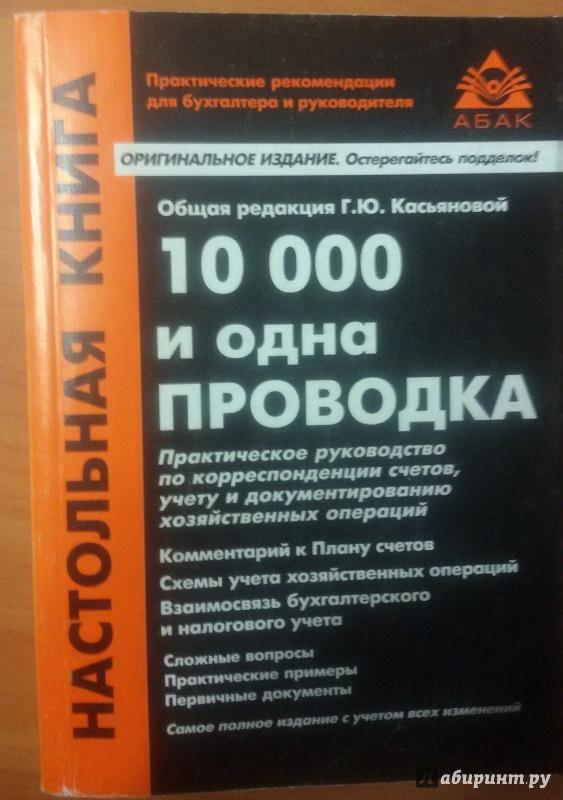 Иллюстрация 1 из 25 для 10000 и одна проводка - Г. Касьянова | Лабиринт - книги. Источник: Nagato
