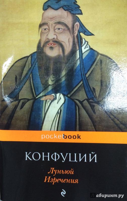 Иллюстрация 1 из 21 для Луньюй. Изречения - Конфуций | Лабиринт - книги. Источник: hidas