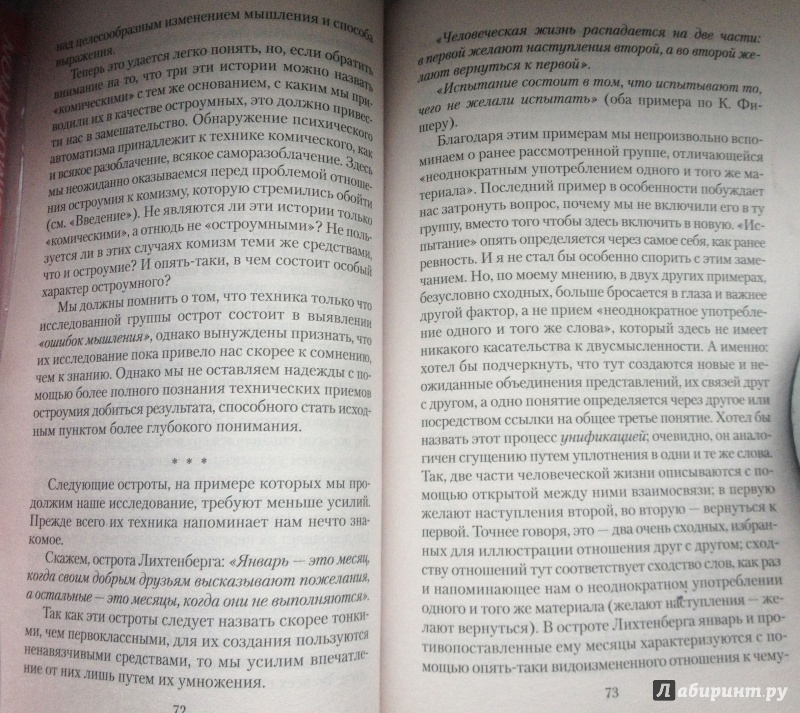 Иллюстрация 1 из 16 для Остроумие и его отношение к бессознательному - Зигмунд Фрейд | Лабиринт - книги. Источник: Kovalenko  Anna