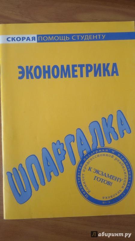 шпаргалка книгу эконометрика скачать