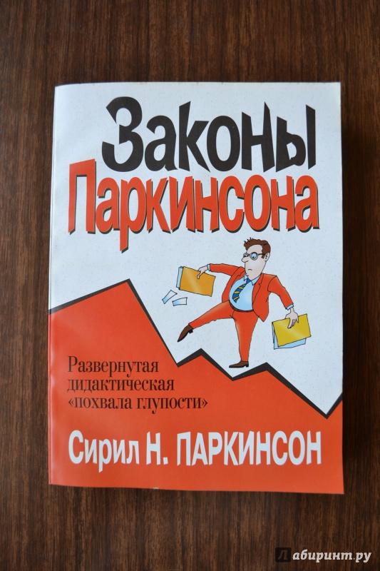 Иллюстрация 1 из 8 для Законы Паркинсона - Сирил Паркинсон | Лабиринт - книги. Источник: Большакова  Анна Алексеевна
