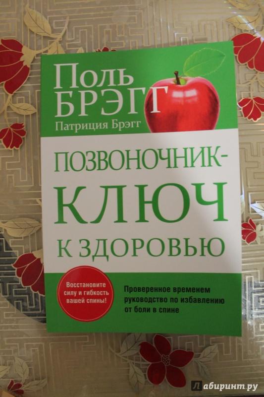 позвоночник ключ к здоровью скачать книгу - фото 7