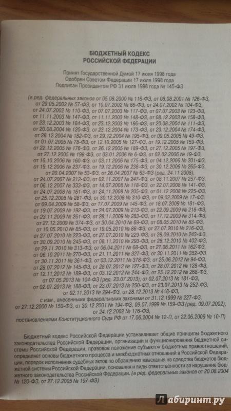 Иллюстрация 1 из 6 для Бюджетный кодекс Российской Федерации по состоянию на 05.02.15 г. | Лабиринт - книги. Источник: Nagato