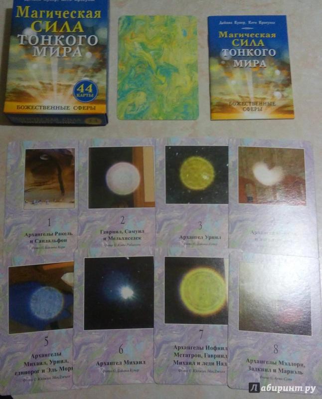 Иллюстрация 1 из 5 для Магическая сила тонкого мира (брошюра + 44 карты)   Лабиринт - книги. Источник: Люда Мила