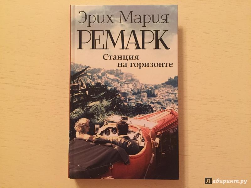 СТАНЦИЯ НА ГОРИЗОНТЕ РЕМАРК ЭРИХ МАРИЯ СКАЧАТЬ БЕСПЛАТНО