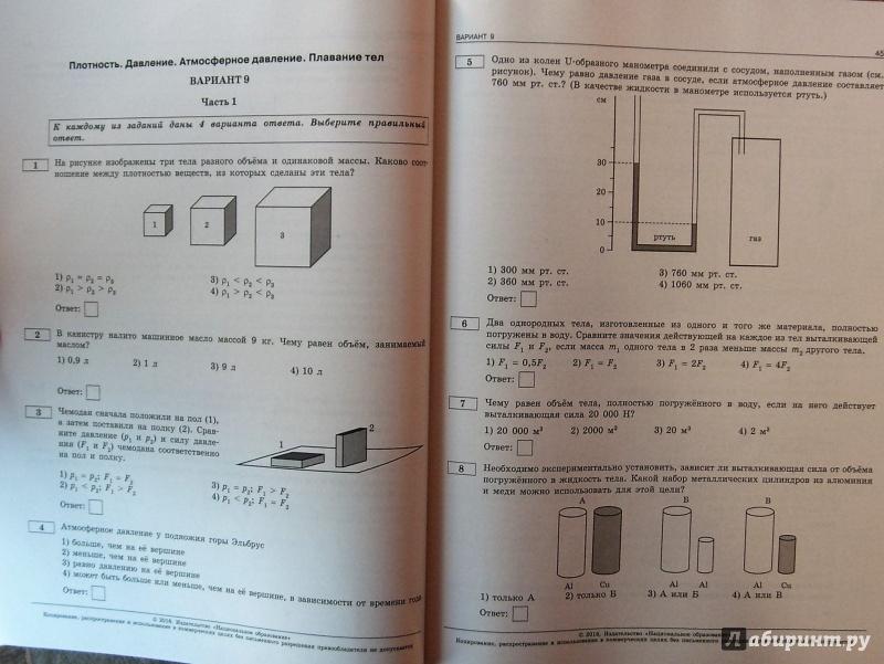 30 огэ 9 класс камзеева физике по гдз вариантов