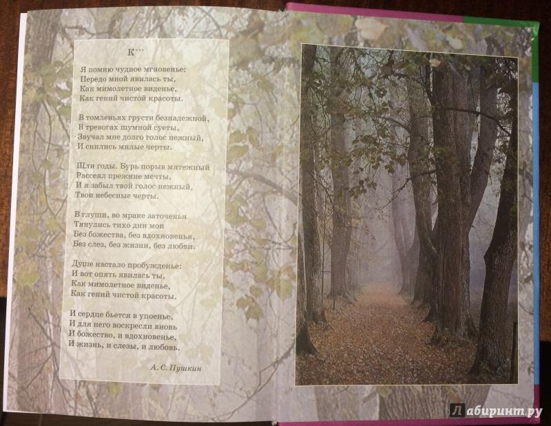 Лебедев 10 класс литература часть
