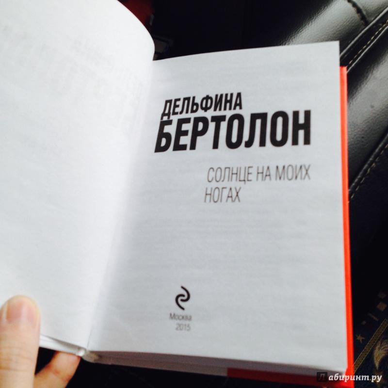 БЕРТОЛОН ДЕЛЬФИНА СОЛНЦЕ ДЛЯ МЕРТВЫХ ГЛАЗ СКАЧАТЬ БЕСПЛАТНО