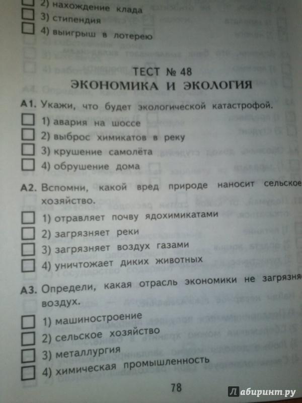 3 класс 8 вид контрольные работы
