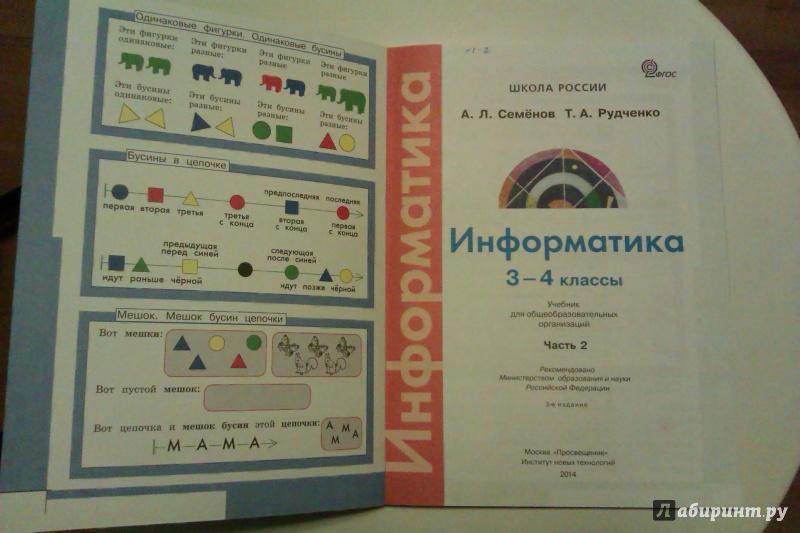 Решебник тетрадь рудченко часть ответы 3 4 класс информатика рабочая ответы