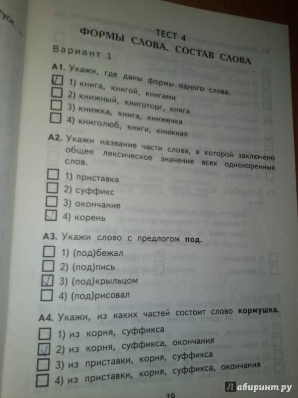 Русский язык класс Итоговая аттестация Контрольно  все