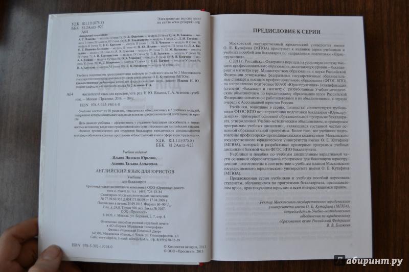 Язык учебник бакалавров решебник юристов английский аганина для для ильина
