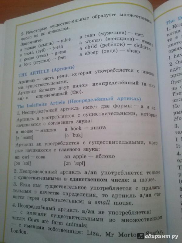 английский язык 4 класс учебник правила