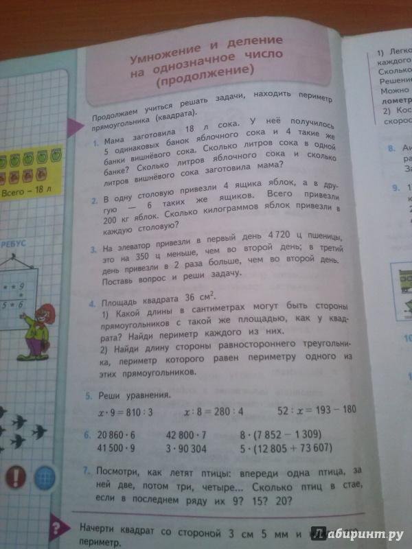 математике гдз класс 2 бантова часть по волкова 3