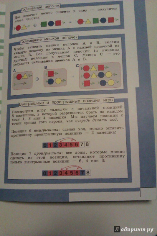 Ответы информатика 3 4 решебник класс ответы рабочая рудченко часть тетрадь