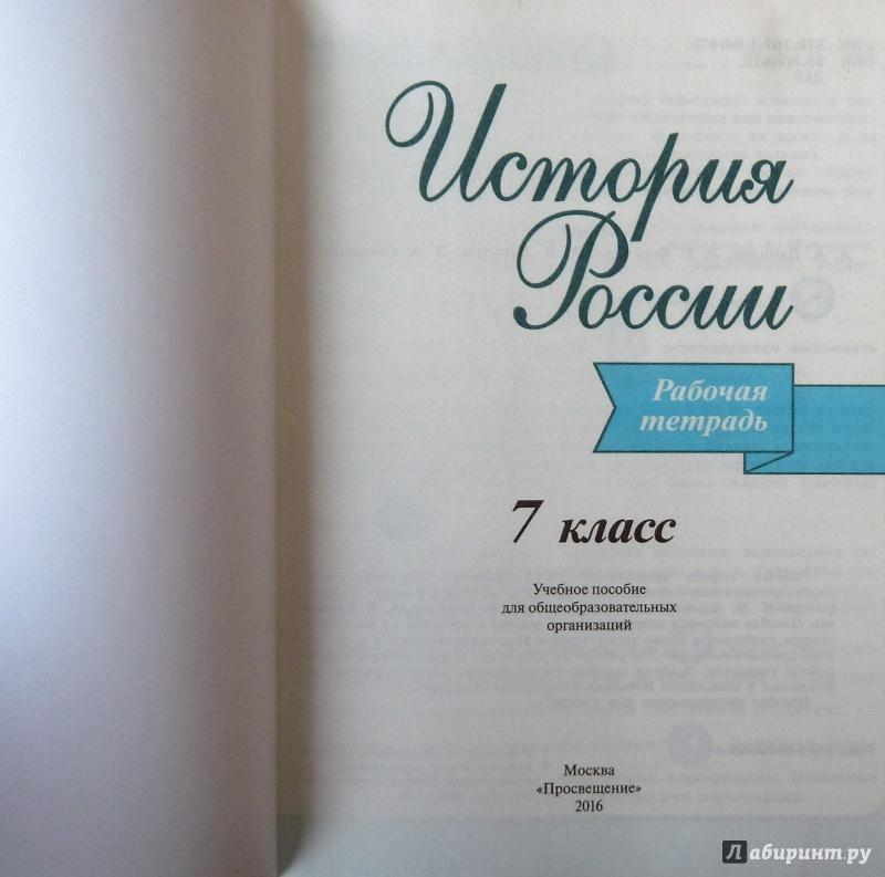 Решебник на рабочую тетрадь история россии