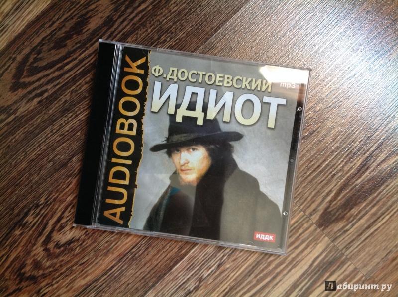Иллюстрация 1 из 4 для Идиот (CDmp3) - Федор Достоевский | Лабиринт - аудио. Источник: Хранительница книг