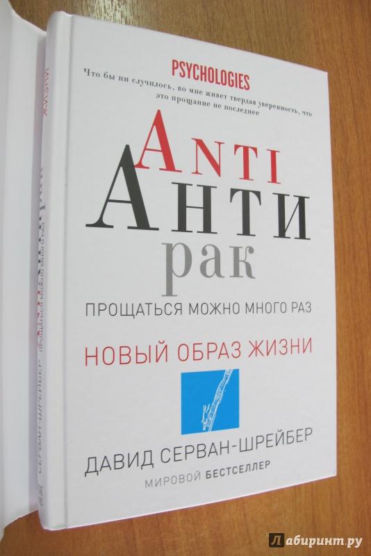 АНТИРАК СЕРВАН-ШРЕЙБЕР СКАЧАТЬ БЕСПЛАТНО