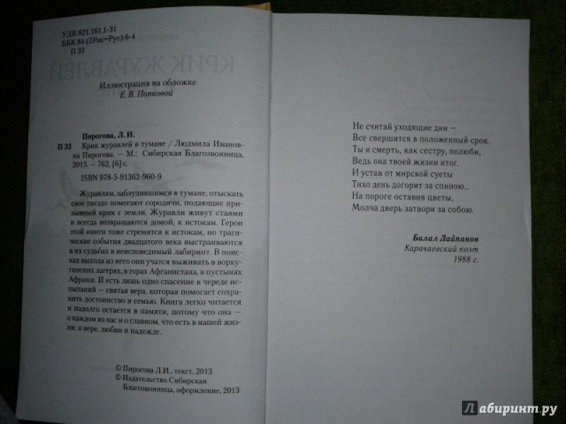КРИК ЖУРАВЛЕЙ В ТУМАНЕ ПИРОГОВА СКАЧАТЬ БЕСПЛАТНО