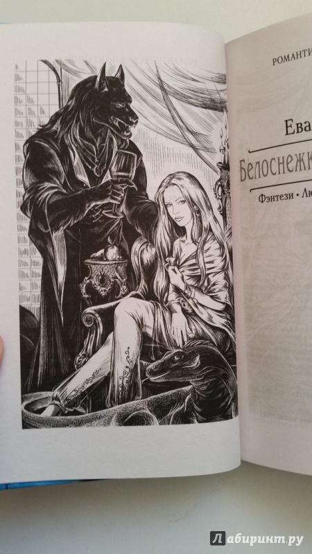 ЕВА НИКОЛЬСКАЯ БЕЛОСНЕЖКА ДЛЯ ЕГО СВЕТЛОСТИ СКАЧАТЬ БЕСПЛАТНО