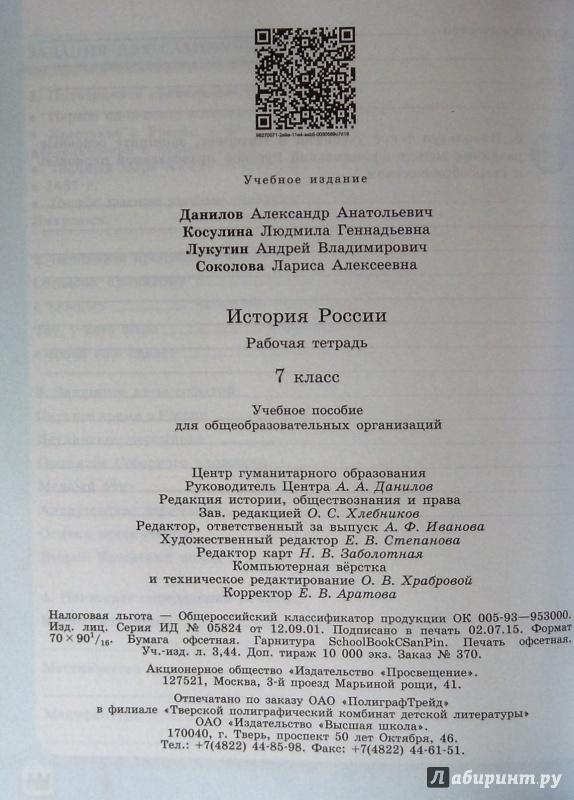 Гдз По Истории 7 Класс Рт Данилов Косулина Лукутин Соколова