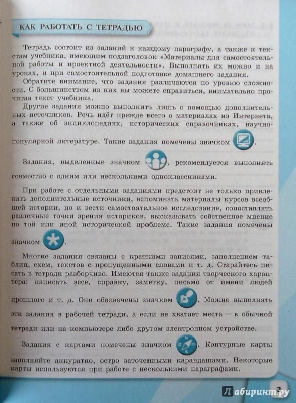 истории россии тетрадь рабочая косулина по гдз лукутин данилов