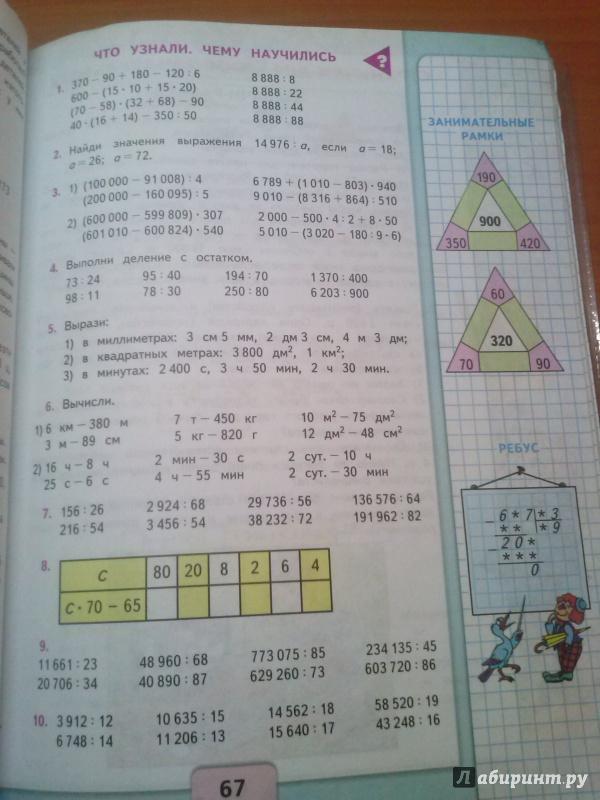 Гдз по математике 4 класса учебник 2 часть с и волкова