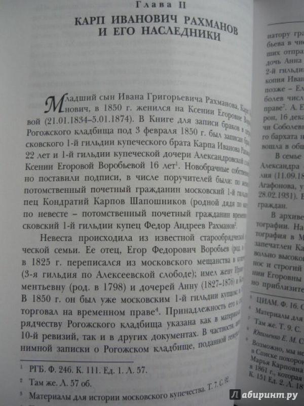 Книга Немецкий купеческий род Прове  Любартович В