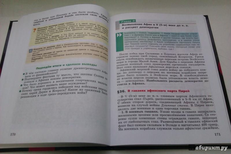История Гдз 5 Класс Учебник Годер Читать