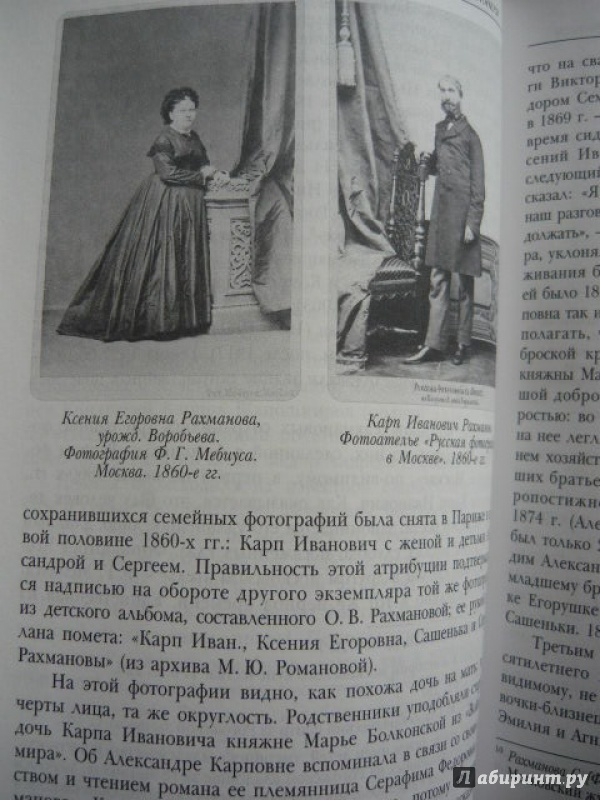 Книга quotВыговская старообрядческая пустынь Том 1quot  Елена