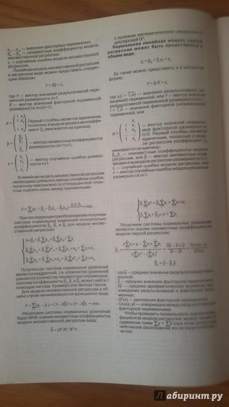 Иллюстрация 8 из 9 для Шпаргалка по эконометрике | Лабиринт - книги. Источник: Nagato