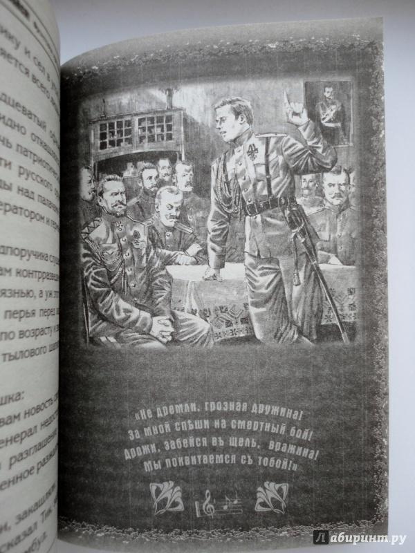 Иллюстрация 17 из 41 для Смерть на брудершафт. Гром победы, раздавайся! - Борис Акунин   Лабиринт - книги. Источник: blackbunny33