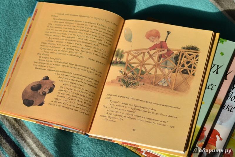 Иллюстрация 22 из 32 для Винни-Пух и пчелы - Милн, Заходер ...