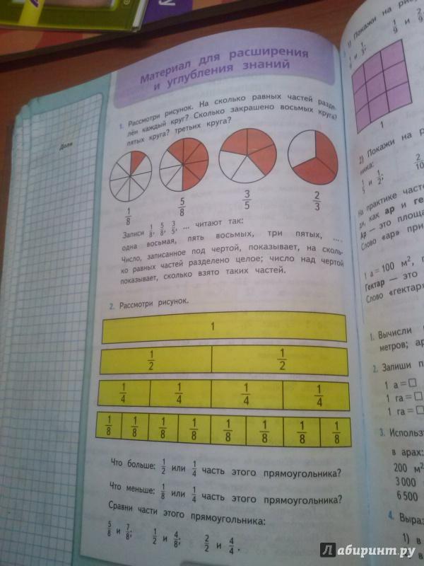 для класса степанова моро бельтюкова волкова по гдз 2 математике часть 4