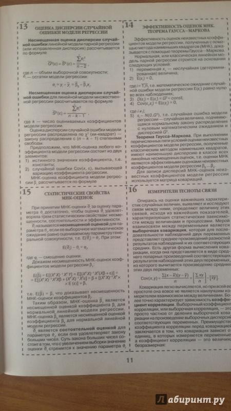 Иллюстрация 9 из 9 для Шпаргалка по эконометрике   Лабиринт - книги. Источник: Nagato
