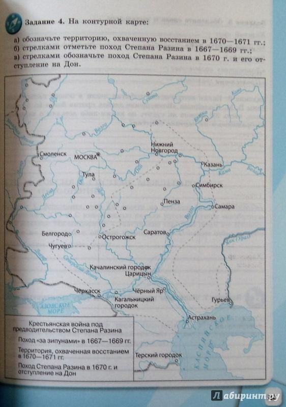 По рабочая тетрадь косулина лукутин данилов россии гдз истории