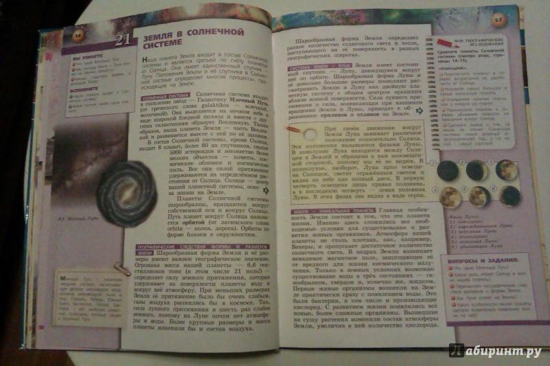 Учебник по географии 6 класс лобжанидзе онлайн