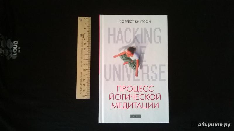 Иллюстрация 1 из 4 для Hacking the Universe. Процесс йогической медитации - Форрест Кнутсон   Лабиринт - книги. Источник: TatianaG