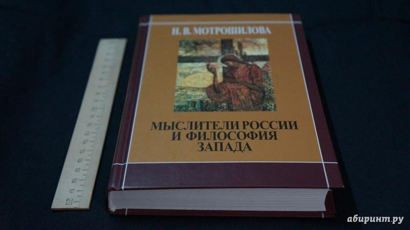 Иллюстрация 1 из 11 для Мыслители России и философия Запада - Нелли Мотрошилова   Лабиринт - книги. Источник: Д