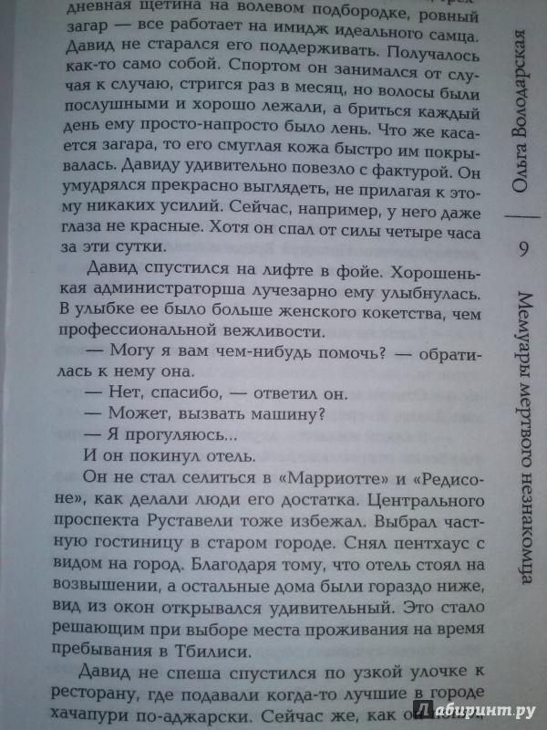 Иллюстрация 1 из 6 для Мемуары мертвого незнакомца - Ольга Володарская | Лабиринт - книги. Источник: Лира