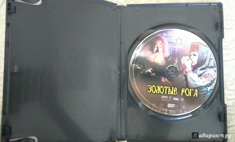 Иллюстрация 1 из 14 для Золотые рога (DVD) - Александр Роу | Лабиринт - видео. Источник: Нюта