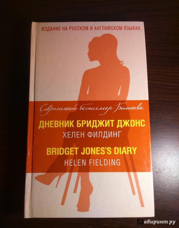 ДНЕВНИК БРИДЖИТ ДЖОНС ХЕЛЕН ФИЛДИНГ СКАЧАТЬ БЕСПЛАТНО