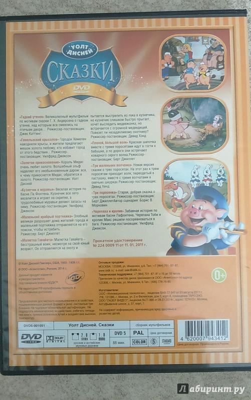 Иллюстрация 1 из 3 для Walt Disney. Сказки (DVD) - Уилфред Джексон | Лабиринт - видео. Источник: Нюта