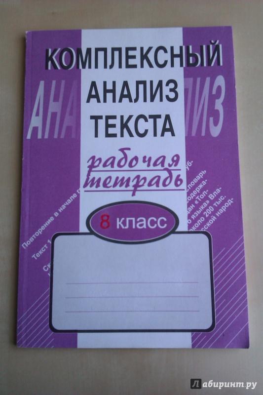 гдз по русскому языку 8 класс анализ текста рабочая тетрадь малюшкин